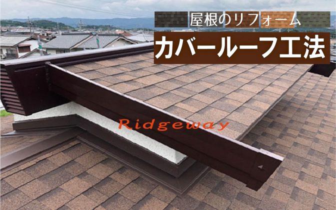 屋根のリフォーム・人気のカバールーフ工法 瓦の1/4の重量  引っ越し不要